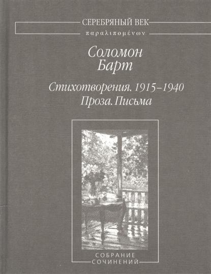 Барт С. Стихотворения. 1915-1940. Проза. Письма