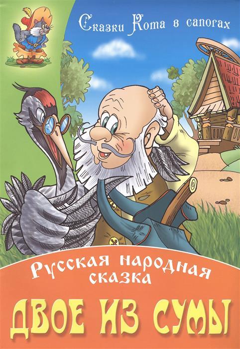 Пустовалов В. (худ.) Двое из сумы. Русская народная сказка