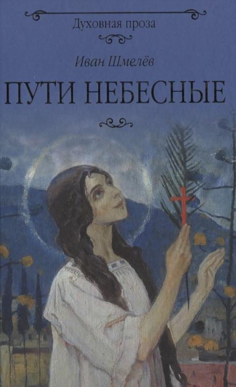 Шмелев И. Пути небесные и с шмелев иван сергеевич шмелев
