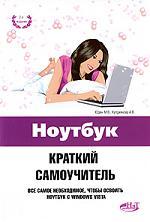 Юдин М. Ноутбук Краткий самоучитель юдин м куприянова а и др ноутбук с windows 7 самый простой самоучитель