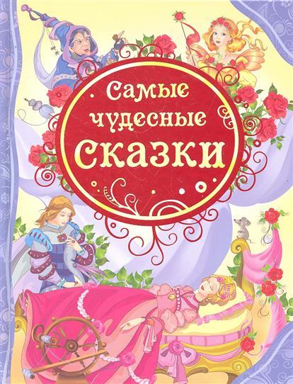 Мельниченко М.: Самые чудесные сказки