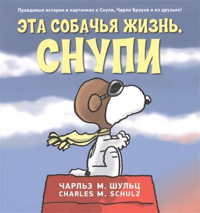 Эта собачья жизнь, Снупи. Правдивые истории в картинках о Снупи, Чарли Брауне и их друзьях!