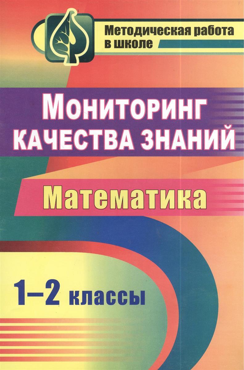 Канчурина Р., Берсенева Т., Гылка Е., Жарова Е. и др. Мониторинг качества знаний. Математика. 1-2 классы ISBN: 9785705723621