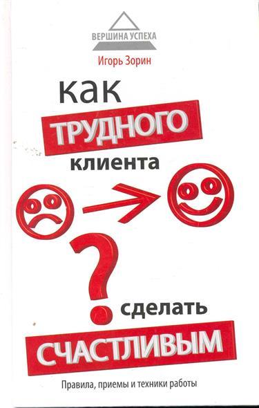 Зорин И.: Как трудного клиента сделать счастливым Правила Приемы и техники работы