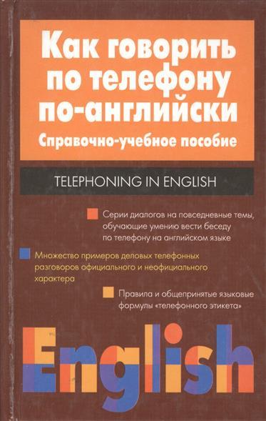 Мелех И. Шелкова Т. Как говорить по телефону по-английски сказки по телефону
