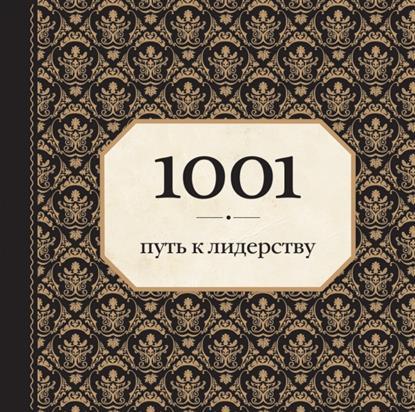 Морланд Э. 1001 путь к лидерству анатолий э путь в нибиру isbn 9785990706224