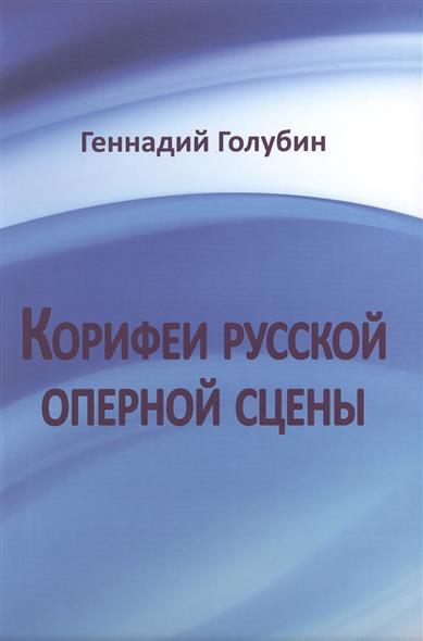 Голубин Г. Корифеи русской оперной сцены на волне радио-передач