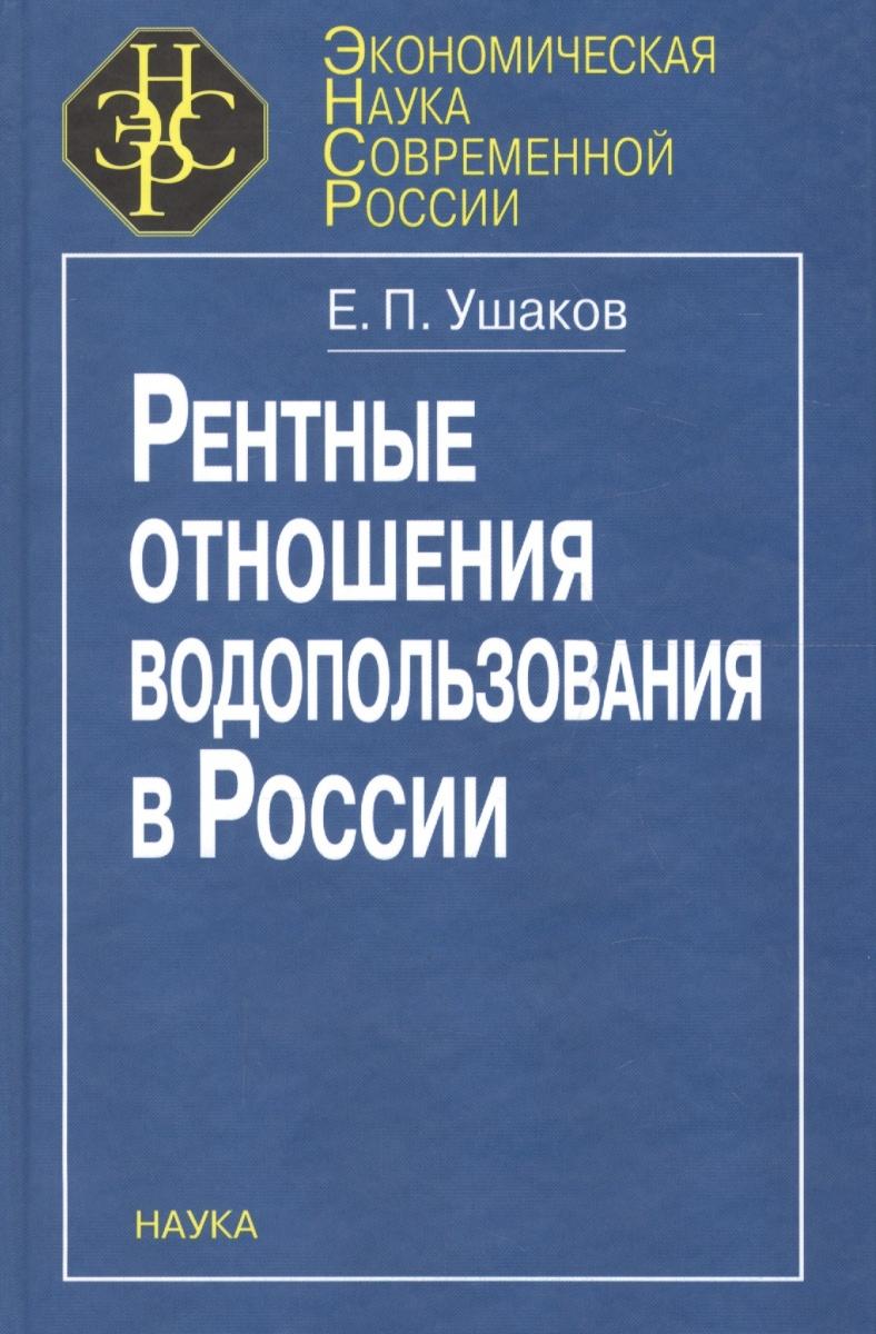 Рентные отношения водопользования в России