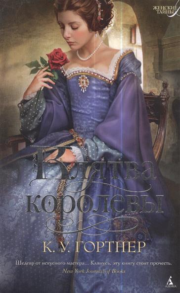 Гортнер К. Клятва королевы орчи э клятва рыцаря