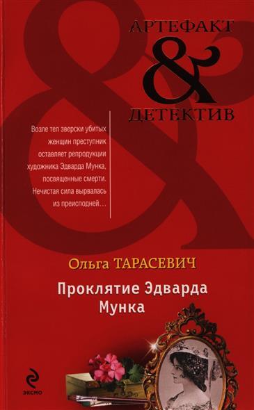 Тарасевич О.: Проклятие Эдварда Мунка