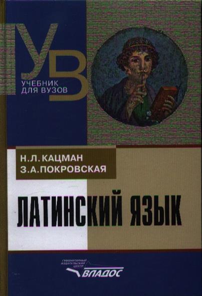 Кацман Н., Покровская З. Латинский язык: учебник н а гончарова латинский язык