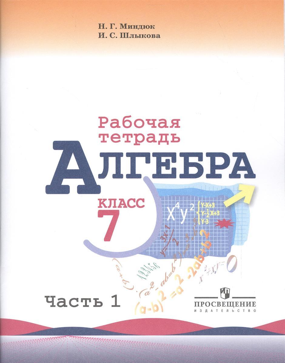 Миндюк Н., Шлыкова И. Алгебра. 7 класс. Рабочая тетрадь. Для общеобразовательных организаций (комплект из 2-х книг)