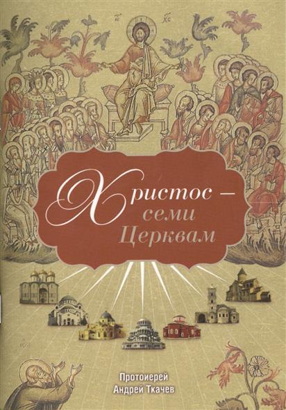Ткачев А. Христос - семи Церквам вышивка бисером молящийся христос