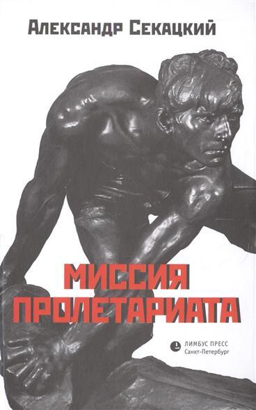 Секацкий А. Миссия пролетариата red fox термобелье пуловер merino мужской xxl 1000 черный ss17