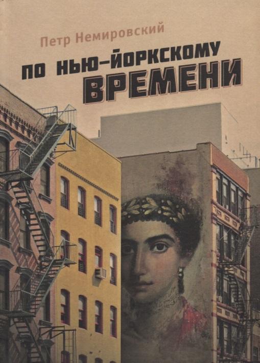 Немировский П. По нью-йоркскому времени sofia п 306