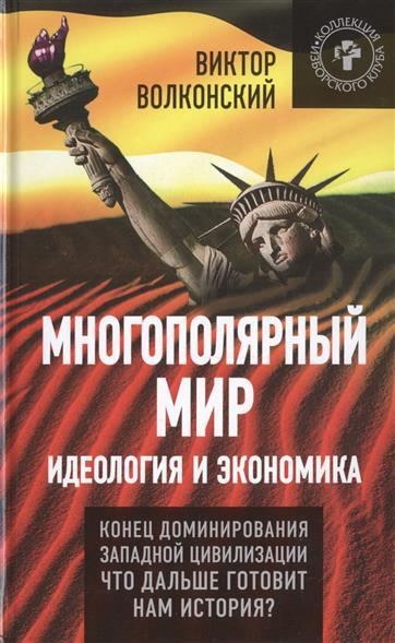 Многополярный мир. Идеология и экономика. Конец доминирования Западной цивилизации. Что дальше готовит нам история?