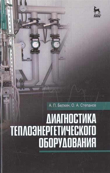 Диагностика теплоэнергетического оборудования