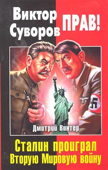Виктор Суворов прав Сталин проиграл Вторую Мировую войну