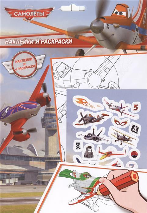 Самолеты. Наклейки и раскраски disney самолеты наклейки и раскраски 2