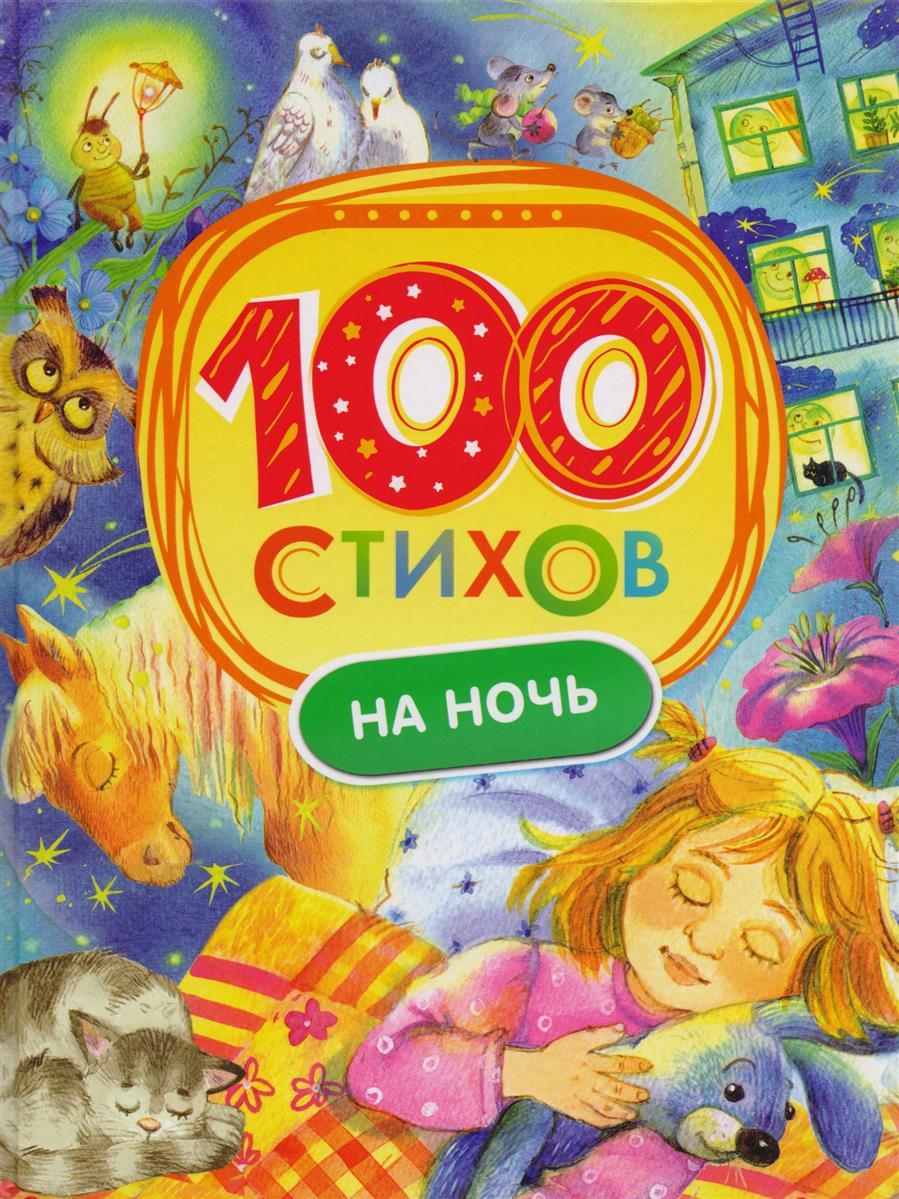цены Берестов В., Токмакова И., Усачев А. 100 стихов на ночь