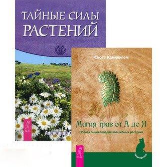 Магия трав от А до Я. Тайные силы растений (комплект из 2 книг)