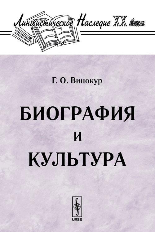Биография и культура
