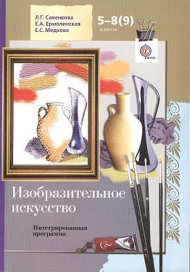 Изобразительное искусство. Интегрированная программа. 5-8(9) классы (+CD)
