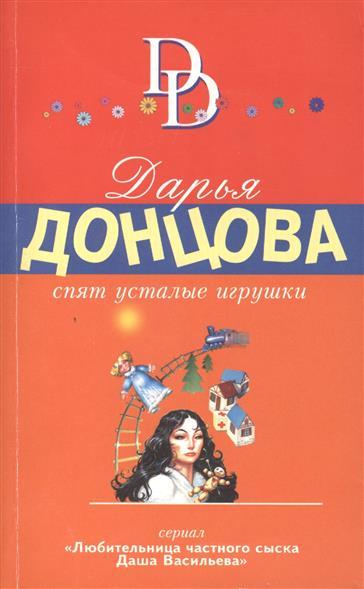 донцова д ночная жизнь моей свекрови Донцова Д. Спят усталые игрушки