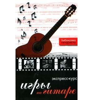 Лихачев Ю. Экспресс-курс игры на гитаре лихачев д воспоминания