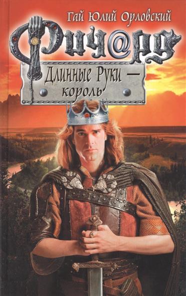 Орловский Г. Ричард Длинные Руки - король король ричард iii