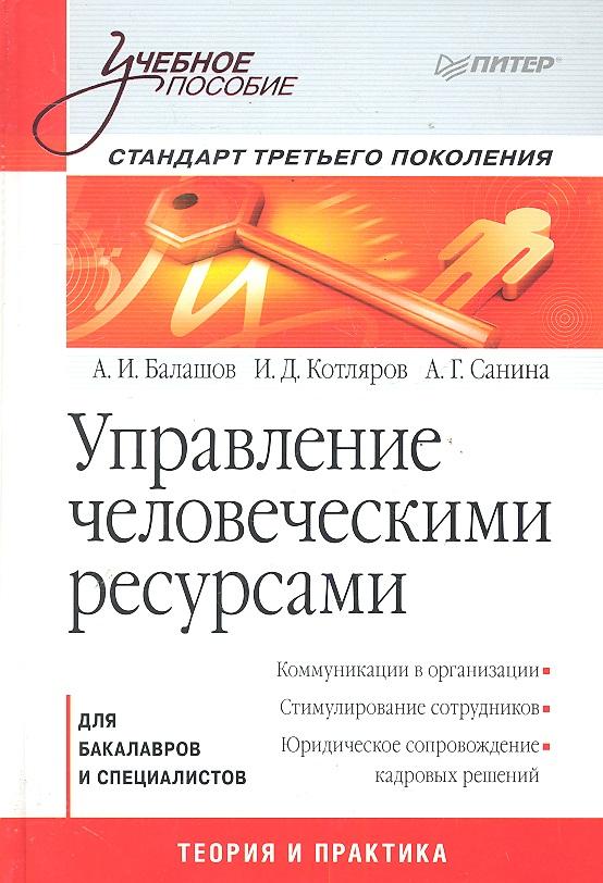 Балашов А., Котляров И., Санина А. Управление человеческими ресурсами Станд. третьего покол.