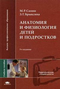 Сапин М., Брыксина З. Анатомия и физиология детей и подростков брукс м война миров z