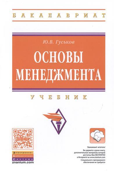 Гуськов Ю. Основы менеджмента. Учебник гуськов ю стратегический менеджмент