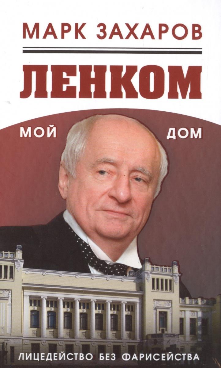 Захаров М. Ленком - мой дом. Лицедейство без фарисейства. Мое режиссерское резюме в м зайцев мода мой дом