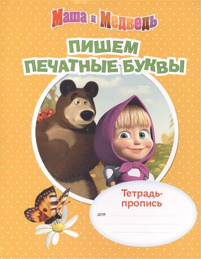 Маша и Медведь. Пишем печатные буквы. Тетрадь-пропись