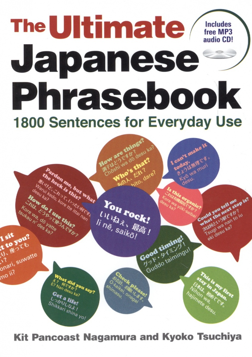 Nagamura К. Р., Tsuchiya К. The Ultimate Japanese Phrasebook: 1800 Sentences for Everyday Use