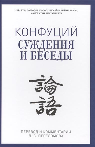 Конфуций Суждения и беседы основные суждения трансгуманизма