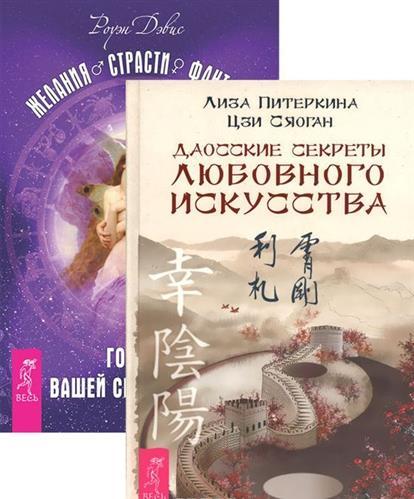 Даосские секреты любовного искусства + Желания. Страсти. Фантазии (комплект из 2 книг)