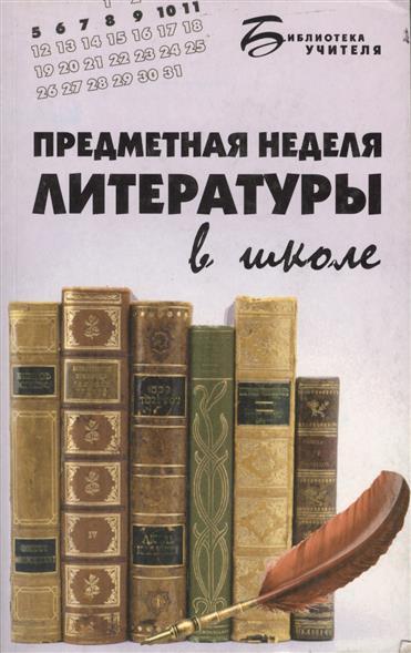 Ильина Н.: Предметная неделя лит-ры в школе