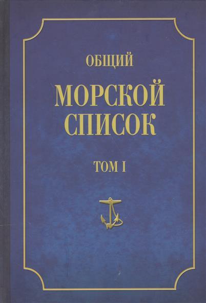 Общий морской список. От основания флота до 1917 г. Том I
