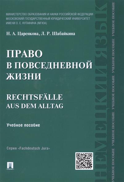 Царенкова Н., Шабайкина Л. Право в повседневной жизни. Учебное пособие