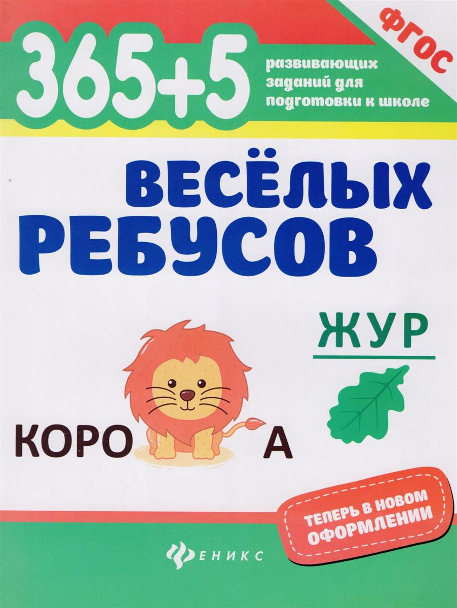 Морозова О. (ред.) 365+5 веселых ребусов (ФГОС)