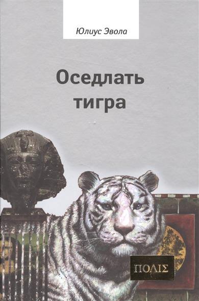 Эвола Ю. Оседлать тигра