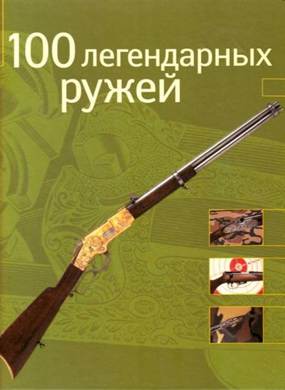 Альбом 100 легендарных ружей