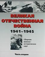 Великая Отечественная война 1941-1945 Сб. воен.-ист. карт ч.2