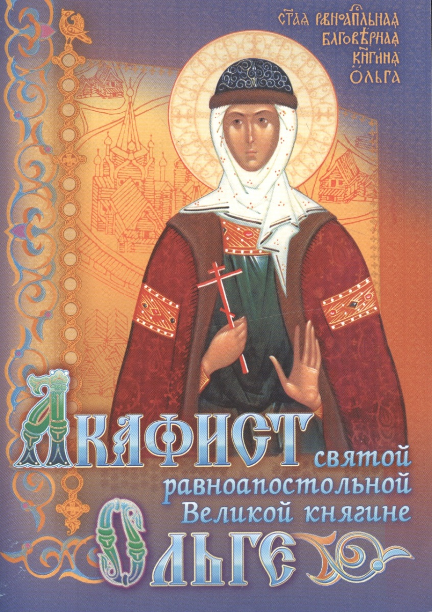 Акафист святой равноапостольной Великой княгине Ольге два венка посвящение ольге седаковой