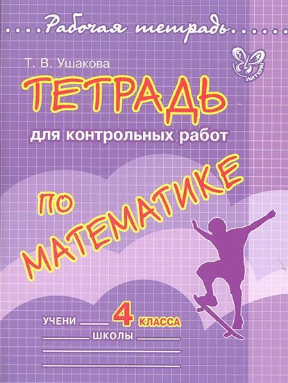 Тетрадь для контрольных работ по математике 4 кл.