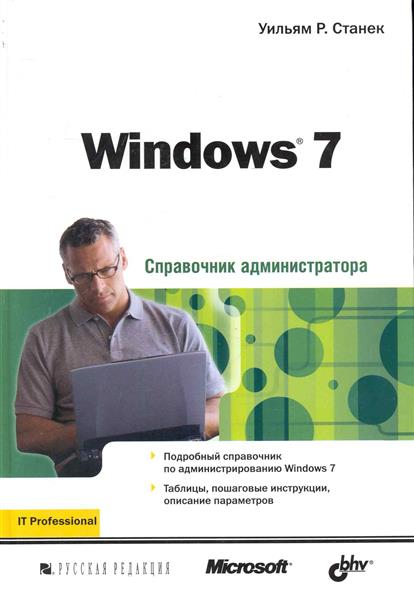 Станек Уильям Р. Windows 7 Справочник администратора