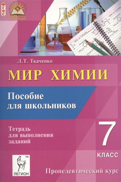 Мир химии. 7 класс. Пособие для школьника. Пропедевтический курс. Учебно-методическое пособие