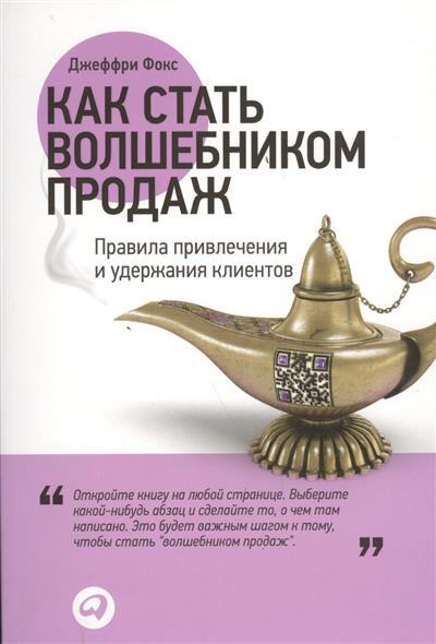 Как стать волшебником продаж. Правила привлечения и удержания клиентов. 2-е издание